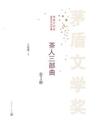 茶人三部曲:全3册(茅盾文学奖获奖作品全集)