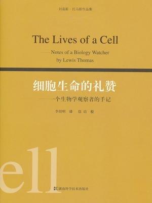 刘易斯·托马斯作品集:细胞生命的礼赞