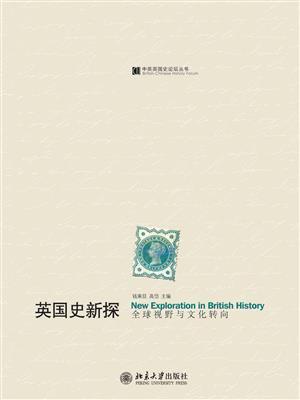 英国史新探:全球视野与文化转向 (中英英国史论丛书)