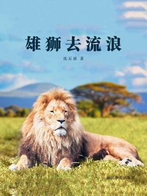 雄狮去流浪[精品]