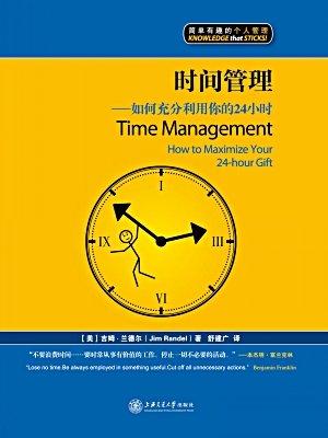 时间管理:如何充分利用你的24小时(漫画版) (简单有趣的个人管理丛书)[精品]