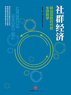 社群经济:移动互联时代的生存哲学