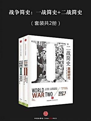 战争简史:一战简史+二战简史(套装共2册)[精品]
