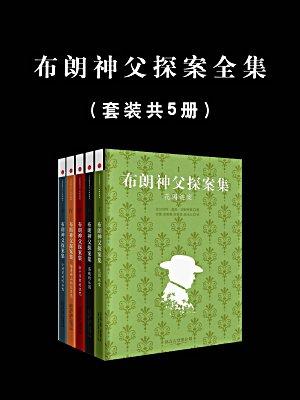 布朗神父探案全集(套装共5册)