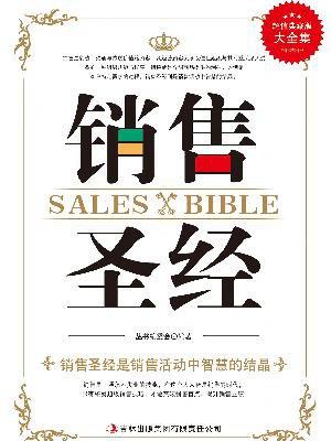 销售圣经-超值典藏书系丛书编委会[精品]