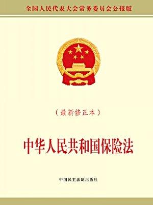 中华人民共和国保险法(最新修正本)