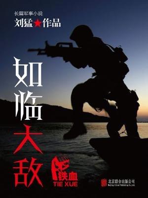 如临大敌-刘猛[精品]