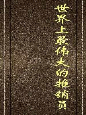 世界上最伟大的推销员-丛书编委会[精品]