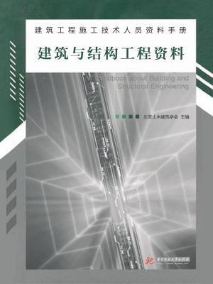 建筑与结构工程资料