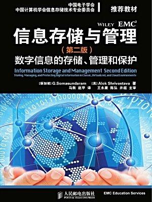 信息存储与管理(第二版):数字信息的存储、管理和保护[精品]