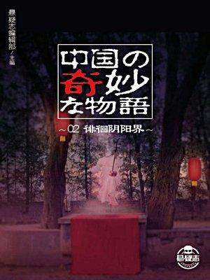 中国奇妙物语2:徘徊阴阳界