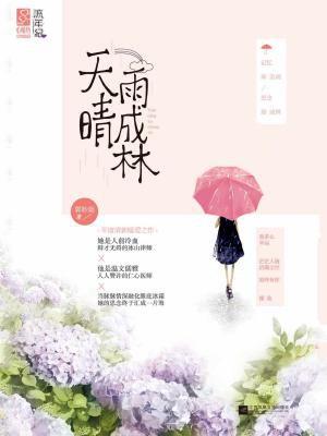 天晴雨成林[精品]