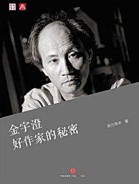 金宇澄:好作家的秘密