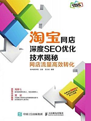 淘宝网店深度SEO优化技术揭秘:网店流量高效转化[精品]