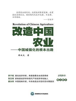 改造中国农业