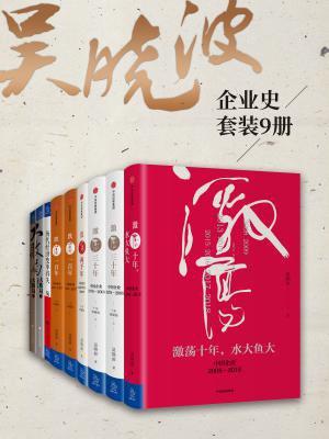 吴晓波企业史(套装9册)[精品]