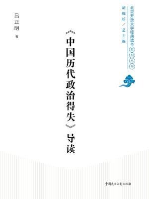 中国历代政治得失导读