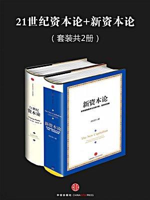21世纪资本论+新资本论(套装共2册)
