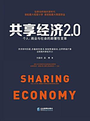 共享经济2.0:个人、商业与社会的颠覆性变革[精品]