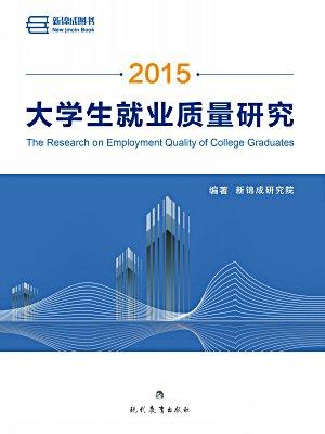 2015大学生就业质量研究