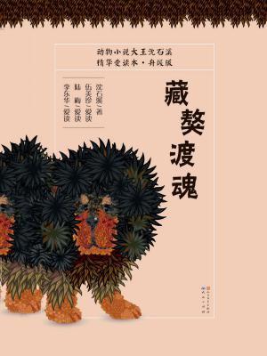 点击搜索框中右侧的 扫描图标 第3步 扫描二维码 中国儿童文学