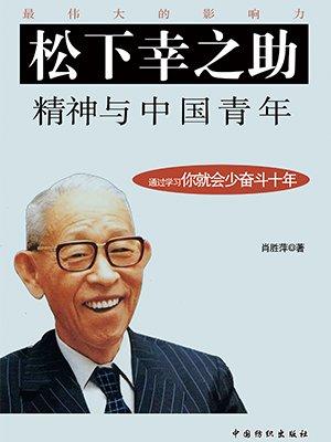 松下幸之助精神与中国青年