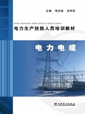 电力生产技能人员培训教材 电力电缆