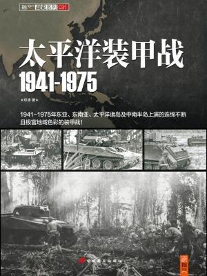 太平洋装甲战 1941-1975