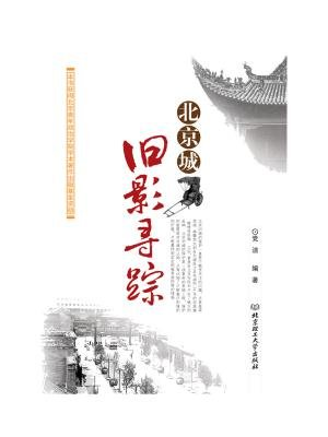 北京城旧影寻踪