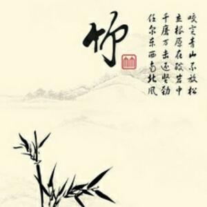 一帘幽梦李凡古筝曲谱