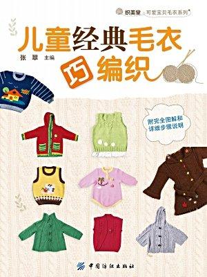 儿童经典毛衣巧编织