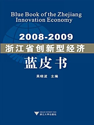2008-2009浙江省创新型经济蓝皮书