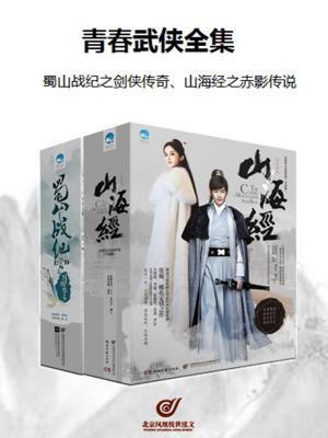 青春武侠全集(山海经之赤影传说+蜀山战纪之剑侠传奇)