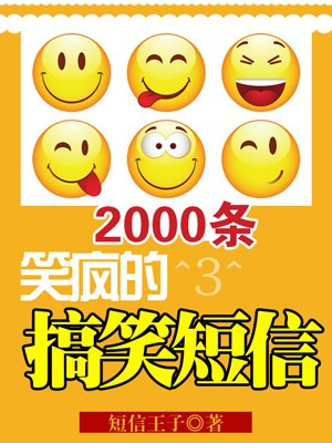 2000条笑疯的搞笑短信