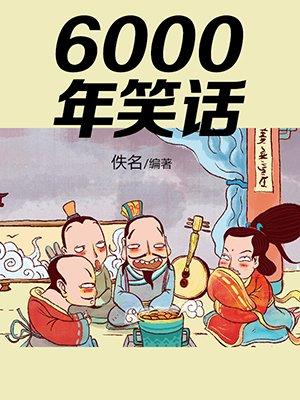 6000年笑话