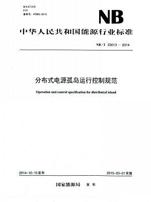 NB.T 33013-2014 分布式电源孤岛运行控制规范