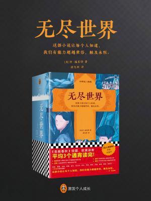 无尽世界(共3册)