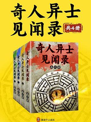 奇人异士见闻录(大全集共4册)