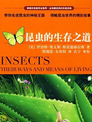 昆虫的生存之道