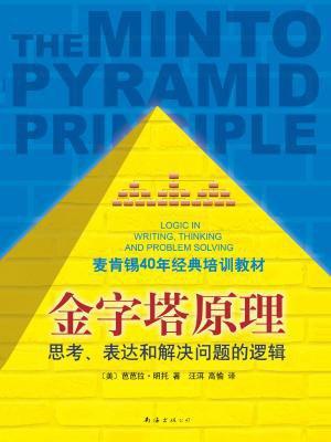 金字塔原理:麦肯锡40年经典培训教材