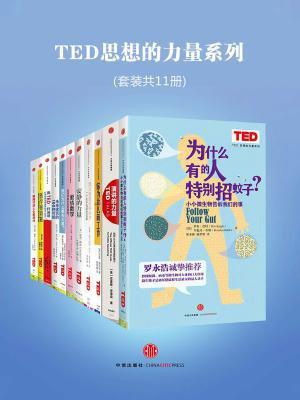TED思想的力量系列(套装共11册)[精品]