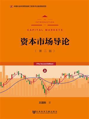 资本市场导论(第二版)(上)
