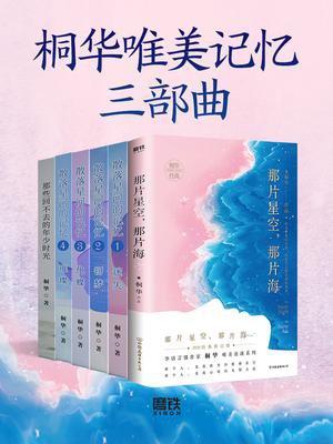 桐华科幻言情新作·散落星河的记忆(全四册)-桐华