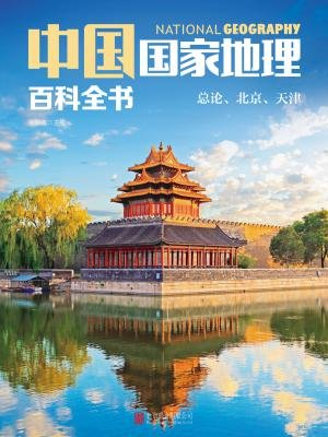 中国国家地理百科全书:总论、北京、天津