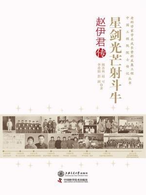 星剑光芒射斗牛:赵伊君传(老科学家学术成长资料采集工程丛书)