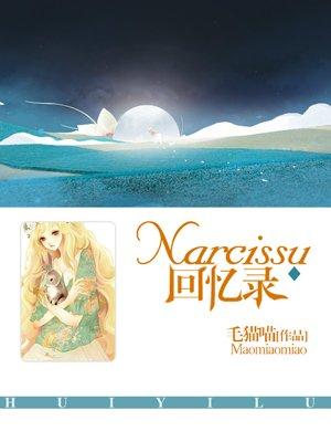 Narcissu回忆录