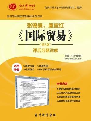 张锡嘏、唐宜红 国际贸易(第2版)课后习题详解