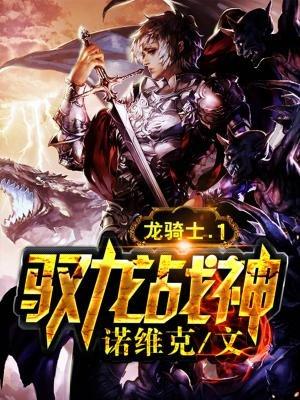 龙骑士1驭龙战神