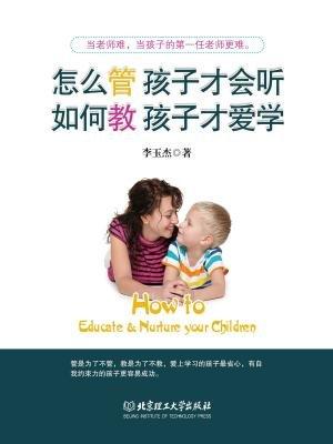 怎么管孩子才会听,如何教孩子才爱学[精品]