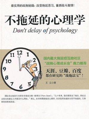 不拖延的心理学